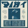 DIAT - Positive Disintegration