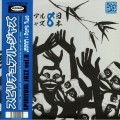 Various - Spiritual Jazz Vol 8 / Japan Part Two