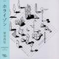 Masahiro Sugaya - Horizon Vol 1