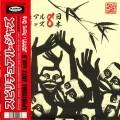 Various - Spiritual Jazz Vol 8 / Japan Part One